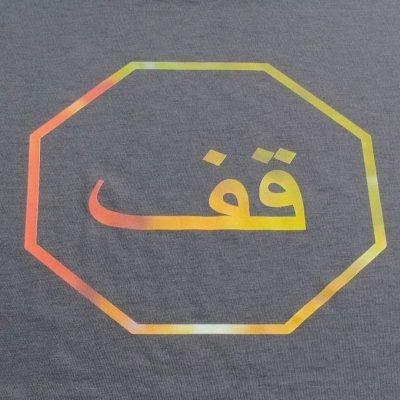 Detalle Camiseta Señales STOP Marruecos
